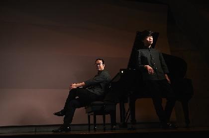反田恭平×務川慧悟による2台ピアノ オンデマンド・コンサートが開催決定