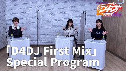 西尾夕香、各務華梨、愛美が出演 TVアニメ『D4DJ』英語吹替版の世界公開を記念して特別番組を放送 吹替版も配信中