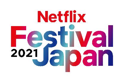 森山未來、大泉洋&柳楽優弥、米倉涼子、篠原涼子らキャストも登場 『Netflix Festival Japan 2021』が2Daysで開催