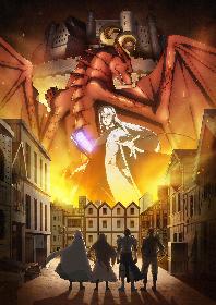 不動産屋とドラゴンの安住の家を見つける旅 TVアニメ『ドラゴン、家を買う。』第1弾PV公開