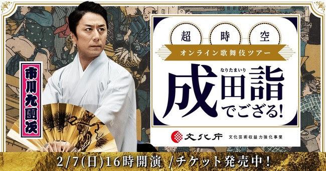 『超時空オンライン歌舞伎ツアー成田詣でござる!』