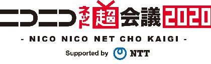 ニコニコ超会議2020×闘会議2020開催中止!今年はネットで『ニコニコネット超会議 2020』開催決定