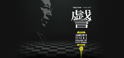古舘伊知郎がおくるトークライブ『戯言』 1夜限りのステージを全国12箇所の映画館で上映
