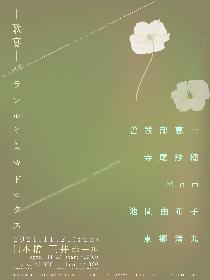 曽我部恵一、寺尾紗穂、Mom、池間由布子、東郷清丸が出演する弾き語りイベント『-歌宴-パラレルとパラドックス』11/21開催