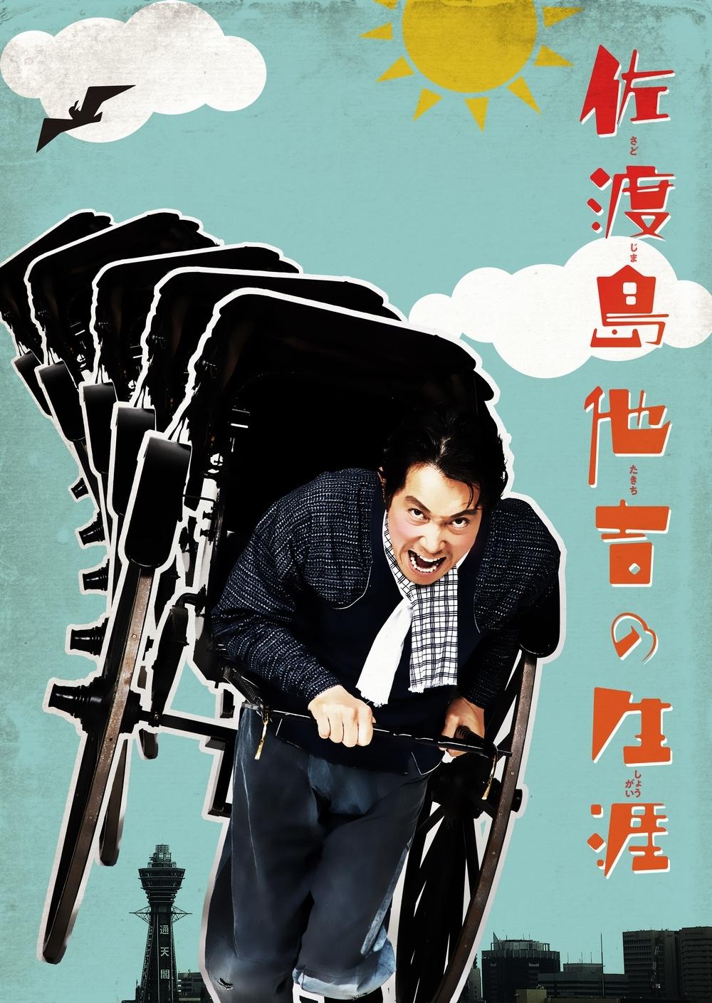 『佐渡島他吉の生涯』キービジュアル