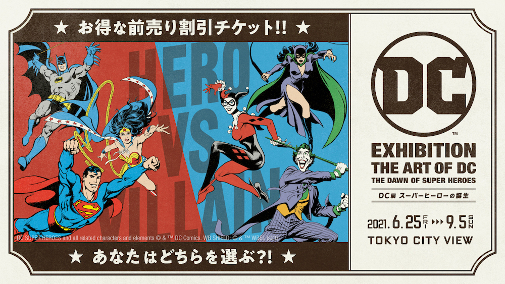 DC SUPER HEROES and all related characters and elements (C) & TM DC Comics. WB SHIELD: (C) & TM WBEI. (s21)