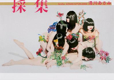 清川あさみの作品集『採集』 15年間の『美女採集』や新作など100点超収録