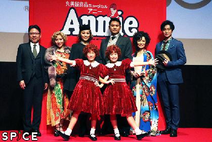 2020年『アニー』は「成熟と新鮮」~ウォーバックス/藤本隆宏、ハニガン/マルシア、グレース/蒼乃夕妃、ルースター/栗山 航、リリー/河西智美