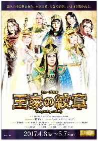 ミュージカル『王家の紋章』の新ビジュアル公開
