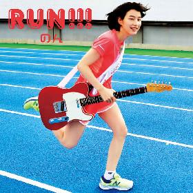 のん、走る!疾走感たっぷり2ndシングル「RUN!!!」ジャケ