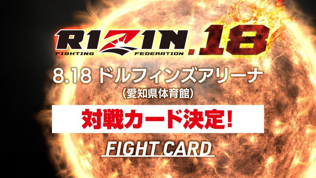 『RIZIN.18』の対戦カード第一弾が決定した