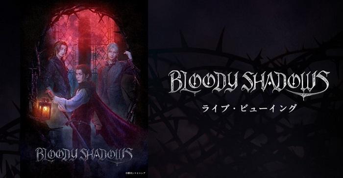 「劇団シャイニング from うたの☆プリンスさまっ♪『BLOODY SHADOWS』」 (C)劇団シャイニング