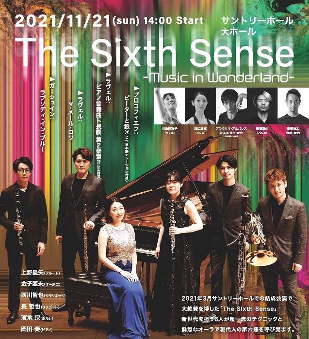 『The Sixth Sense ~Music in Wonderland~』