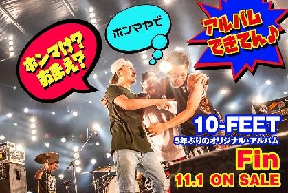 10-FEET、約5年ぶりのアルバム『Fin』を11月にリリース決定