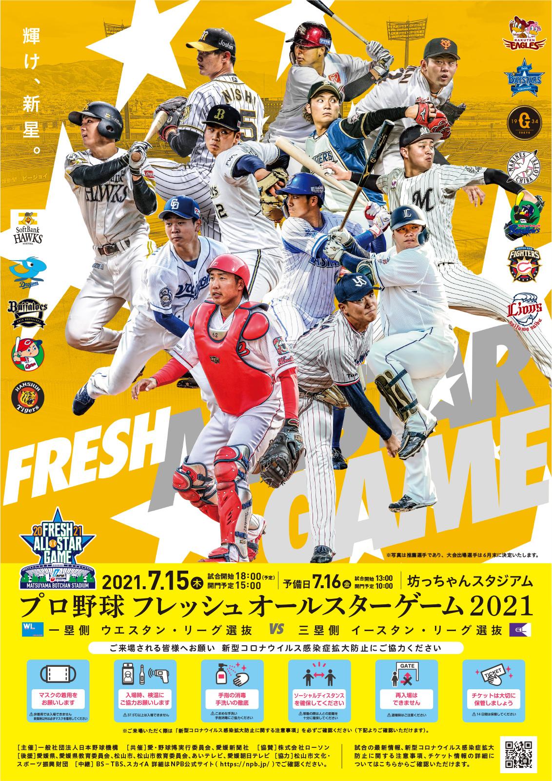 『プロ野球フレッシュオールスターゲーム2021』の出場選手が発表された