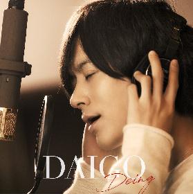 DAIGO 初のカバーアルバムより2曲のMV公開 オマージュを超えたリスペクトを表現