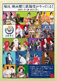 三谷かぶきも登場 映画館で歌舞伎が楽しめる『月イチ歌舞伎』2020年のラインナップが決定