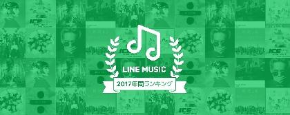 LINE MUSIC、2017年の年間ランキングを発表 LINEで最も聞かれた楽曲はエド・シーラン