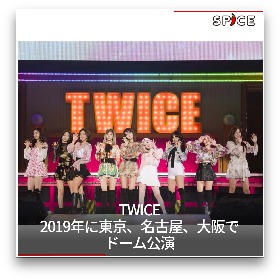 TWICE、サザンオールスターズなど【10/18(木)のオススメ音楽記事】