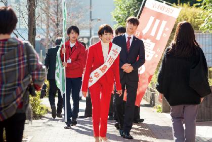 窪田正孝が頭を下げ続け、宮沢りえは「日本の政治は終わっている」 選挙活動を描くコメディ『決戦は日曜日』予告編を公開