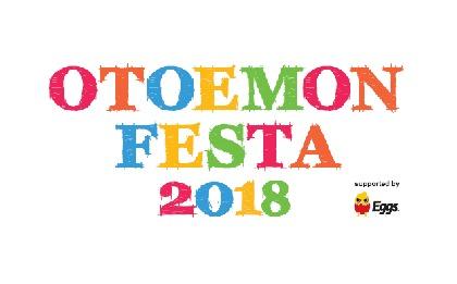 ONIGAWARA、マカロニえんぴつ、緑黄色社会が追加発表『OTOEMON FESTA 2018』