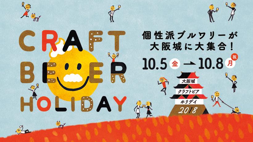 『大阪城クラフトビアホリデイ  』今年も開催