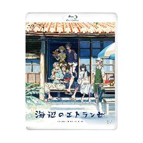 村田大志 松岡禎丞からの発売コメント映像も到着 劇場アニメ『海辺のエトランゼ』2021年1月20日Blu-ray&DVD発売決定