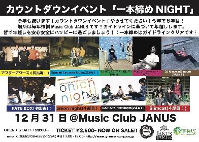 大阪のカウントダウンイベント『一本締めNIGHT』、追加アーティストにCAT ATE HOTDOGS、FATEBOX、Slimcat