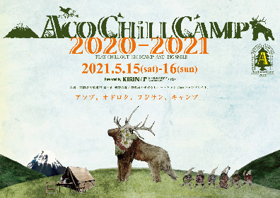 『ACO CHiLL CAMP 2020-2021』開催決定、オフィシャルグッズの通信販売受付開始