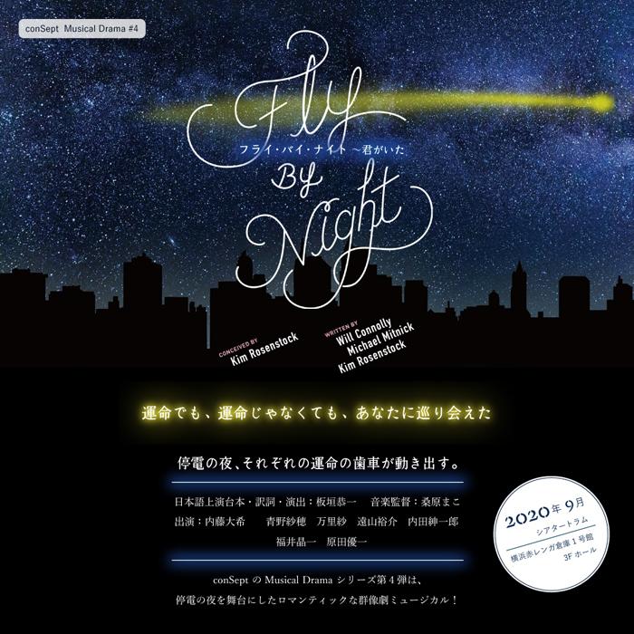 『Fly By Night~君がいた』main visual