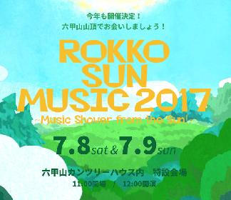 『ROKKO SUN MUSIC 2017』第一弾発表でent、D.W.ニコルズ、ハンバートハンバート、bonobosら全9組