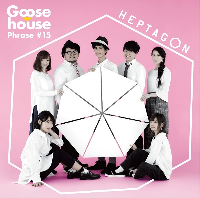 Goose house『HEPTAGON』初回生産限定盤