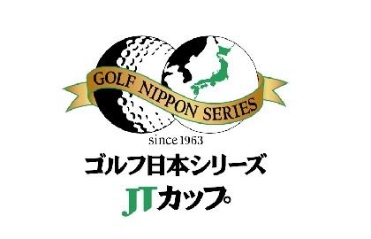 男子ゴルフツアー最終戦『第55回JTカップ』は11/29開幕