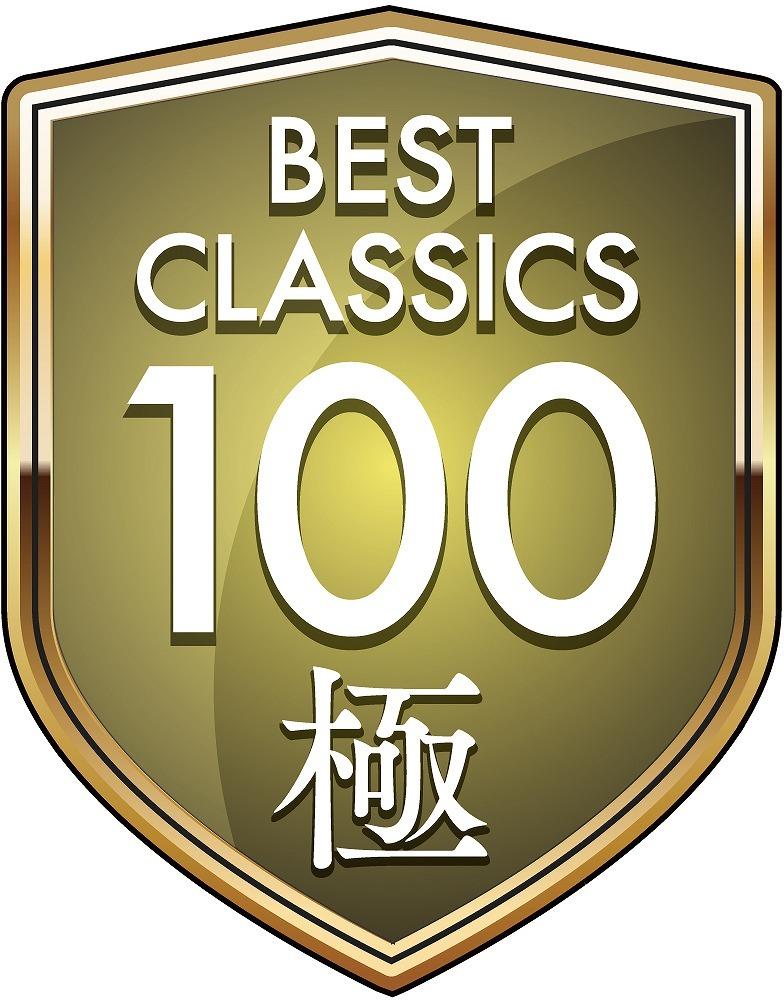 「ベスト・クラシック100極」