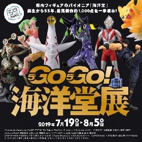 フィギュアのパイオニア「海洋堂」の作品約1,000点を一挙展示! 『GO!GO!海洋堂展〜創立55周年記念展〜』