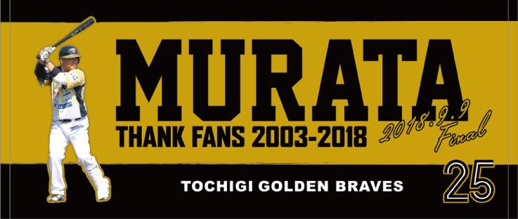 村田の写真入りフェイスタオルも、ファンならぜひゲットしたい