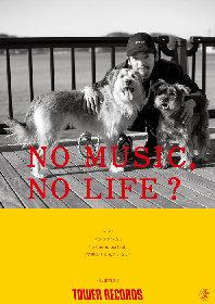 七尾旅人が愛犬たちとタワーレコード「NO MUSIC, NO LIFE.」ポスターに登場