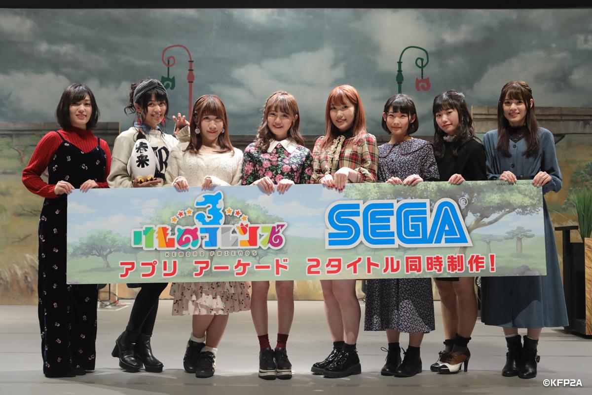 『けものフレンズ2』前前夜祭 (C)けものフレンズプロジェクト2G (C)SEGA