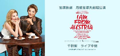 宝塚歌劇月組、日本初演『I AM FROM AUSTRIA-故郷(ふるさと)は甘き調(しら)べ-』の千秋楽ライブ中継が決定