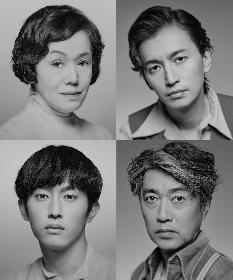 大竹しのぶ、大倉忠義、杉野遥亮、池田成志が家族の愛憎劇に挑む ユージン・オニールの遺作『夜への長い旅路』の上演が決定