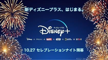 山崎育三郎、城田優、尾上松也らがライブパフォーマンス『新ディズニープラス セレブレーションナイト』開催