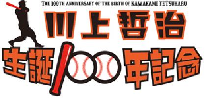 巨人が熊本で「川上哲治生誕100年記念」! ドラゴンズ戦で特製キーホルダーをプレゼント