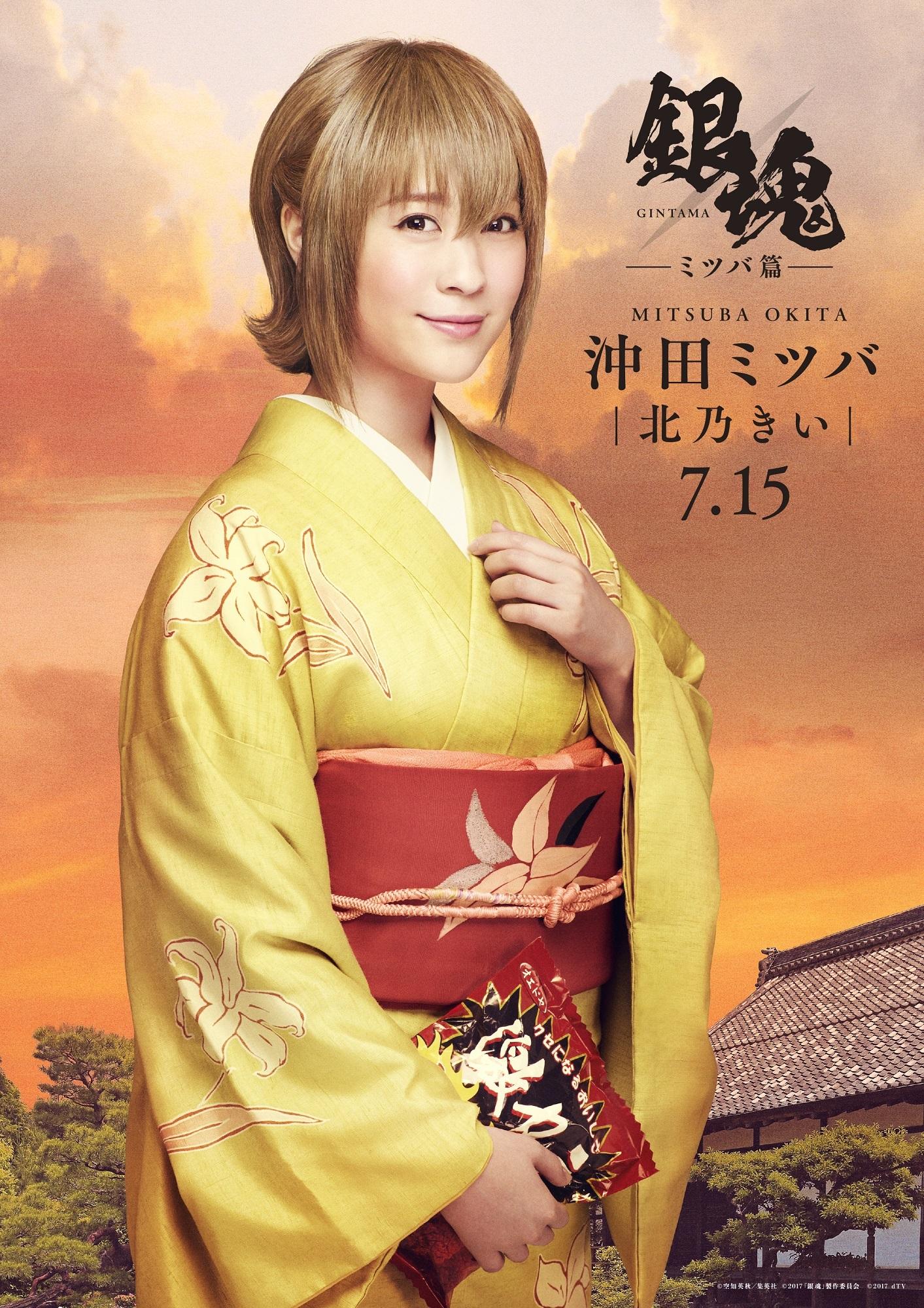 北乃きい (C)空知英秋/集英社 (C)2017映画「銀魂」製作委員会 (C)2017 dTV
