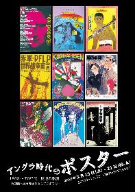 赤瀬川原平や宇野亜喜良、横尾忠則らのアングラ演劇ポスターを展示販売 企画展『アングラ時代のポスター』