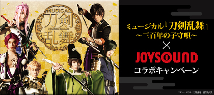 カラオケでミュージカル『刀剣乱舞』楽曲を歌うとレアグッズが当たる! PVが流れる本人映像も