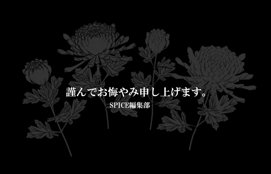 (SPICE編集部責任による画像掲載)