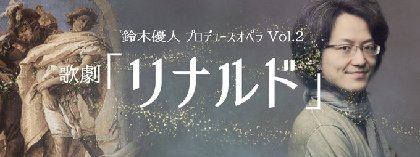 鈴木優人プロデュース/BCJオペラシリーズ Vol.2 ヘンデル 歌劇 『リナルド』がライブ配信決定