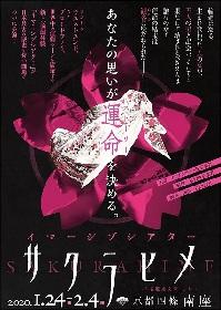 京都・南座が初のイマーシブシアターに挑戦 DAZZLE演出『サクラヒメ』~『桜姫東文章』より~の上演が決定