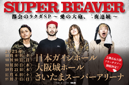SUPER BEAVER、史上最大キャパとなる3都市6公演のアリーナツアーが開催決定