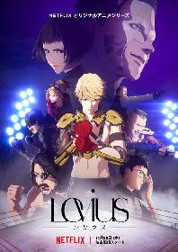 アニメ『Levius -レビウス-』の配信日が決定! 新ビジュアル、新PV、主題歌も発表